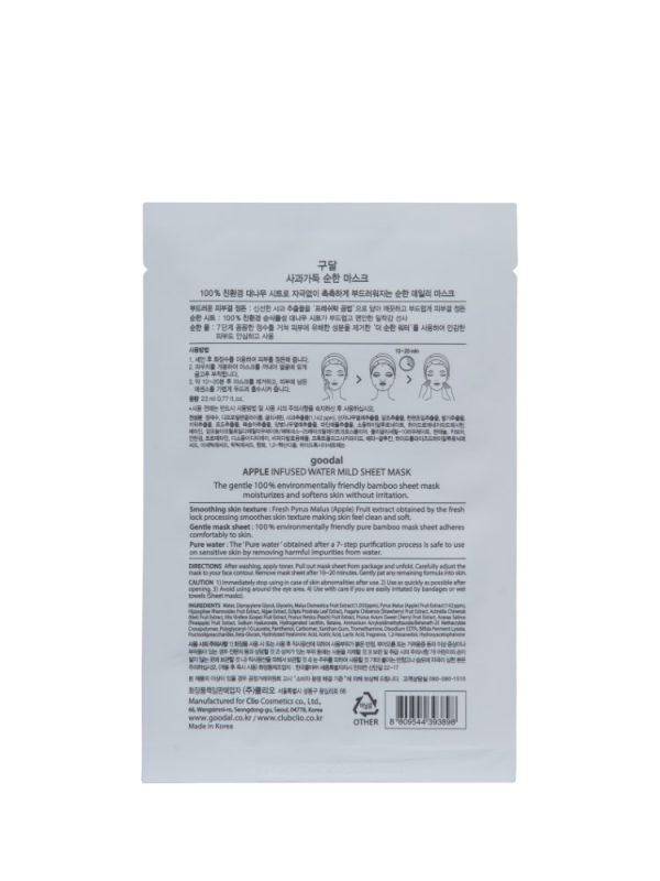 Goodal apple infused water mild sheet mask copy