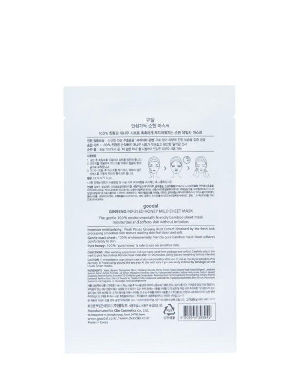Goodal ginseng infused honey mild sheet mask copy